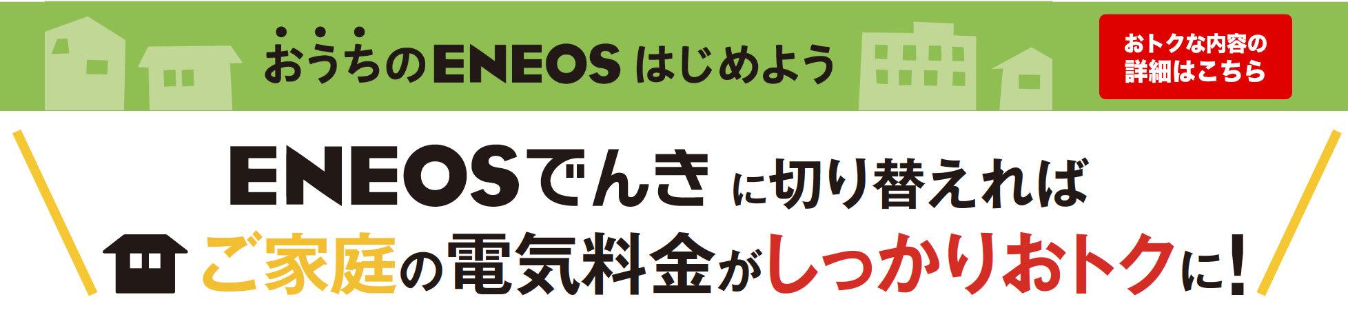 キャンペーン 応援 Eneos 日本